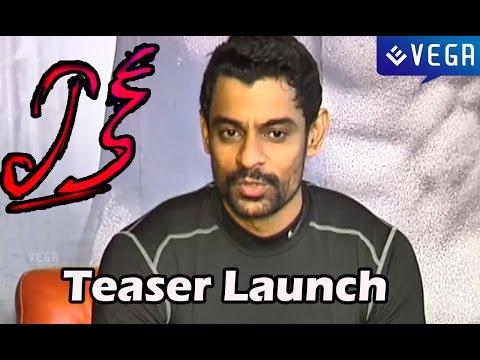E K Movie - Teaser Launch Video - Suman, Aparna Sharma - Latest Telugu Movie 2014 video