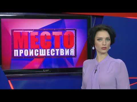 """""""Место происшествия"""" выпуск 07.11.2017"""