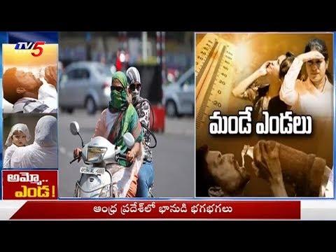 ఏపీలో మండుతున్న ఎండలు..! | Sun Stroke Continues In Andhra Pradesh | TV5 News