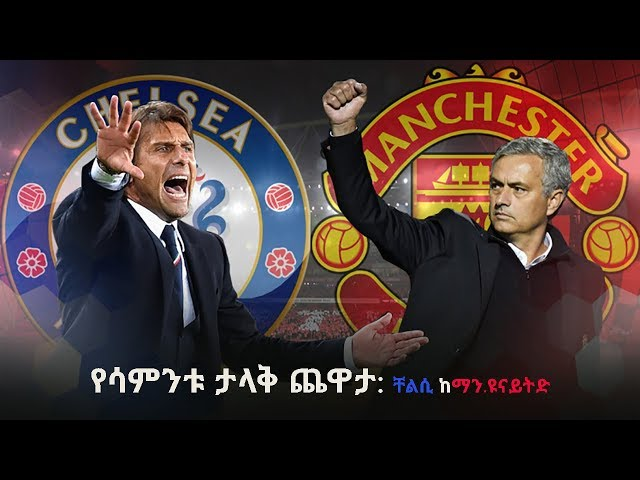 Match Preview:  Chelsea v Manchester United