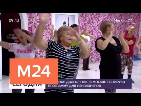 """Программу для пенсионеров """"Активное долголетие"""" тестируют в столице - Москва 24"""