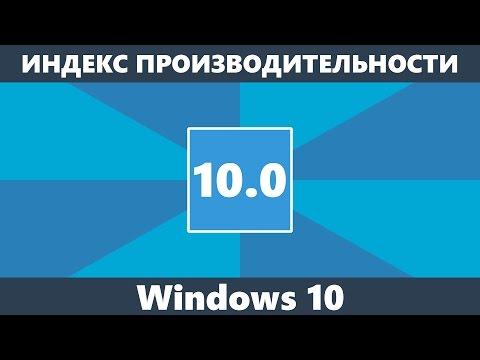 Индекс производительности Windows 10