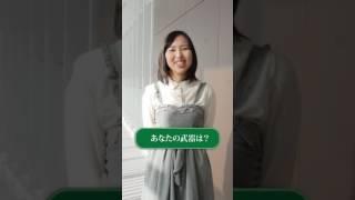環境安全工学科 鈴木 萌子篇