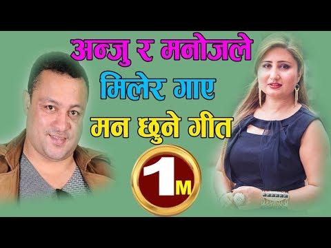 Anju Panta & Manoj Raj Najureko Lagan Hamro नजुरेको लगन हाम्रो || Chinari || Lyrical Video