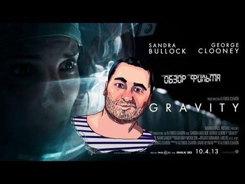 Обзор фильма ГРАВИТАЦИЯ