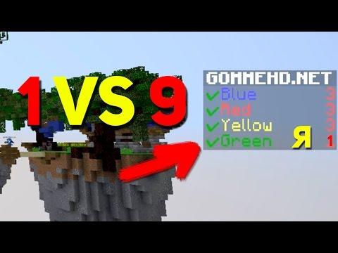 Я НЕ МОГУ ПОВЕРИТЬ! КАК МОЖНО ПОБЕДИТЬ 1 VS 9?! - (Minecraft Bed Wars)