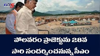 AP CM Chandrababu To Visit Polavaram Project For 28th Time