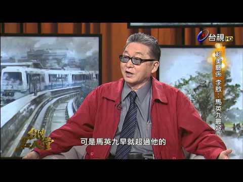 台灣-台灣名人堂-20150604 李敖大師