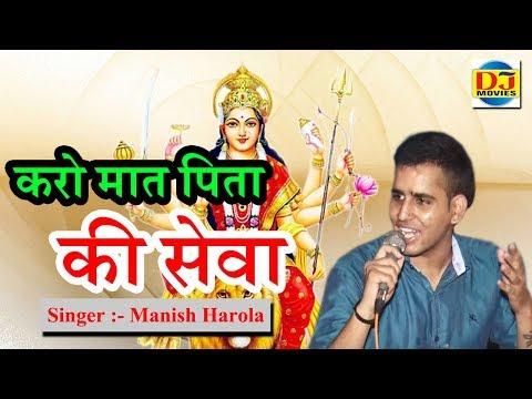 Hindi Bhakti Song 2018 || करो मात पिता की सेवा || Manish Harola New Bhajan 2018