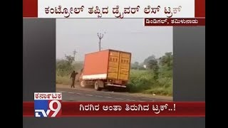 Truck Was Seen Revolving in Reverse Direction on Highway at Dindigul in TamilNadu