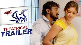 Builder Krishna Movie Theatrical Trailer | Posani Krishna Murali | Latest Telugu Movies 2018