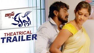 Builder Krishna Movie Theatrical Trailer | Posani Krishna Murali | Latest Telugu Movies 2018