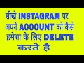 How to Instagram delete account permanent thumbnail