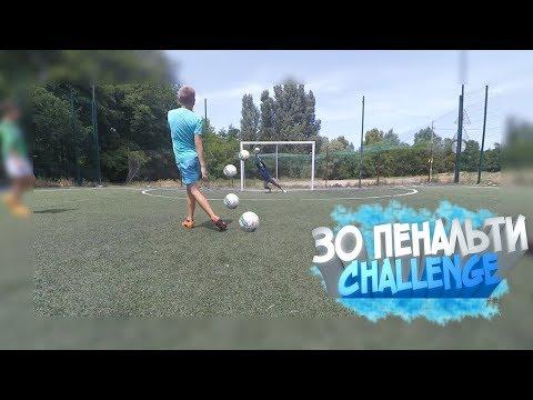 30 ПЕНАЛЬТИ ЧЕЛЛЕНДЖ!
