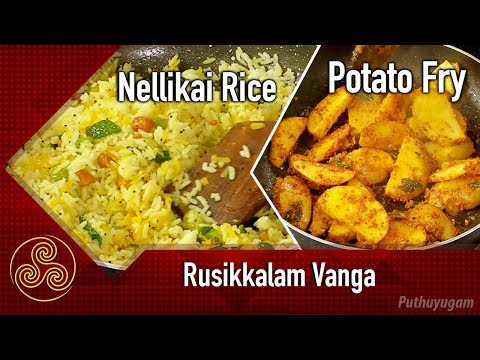 Gooseberry Rice (Nellikai sadam) | Potato Roast | Rusikkalam Vanga | 07/08/2018