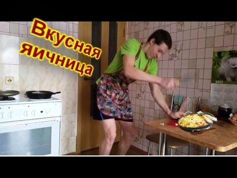 Яичница на завтрак - пародия на How Fast Make