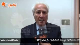 يقين عضو مجلس ادارة رابطة المرأة العربية