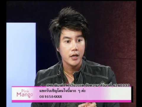 Pink Mango 42 Talk ริว จิตสัมผัส 1/3