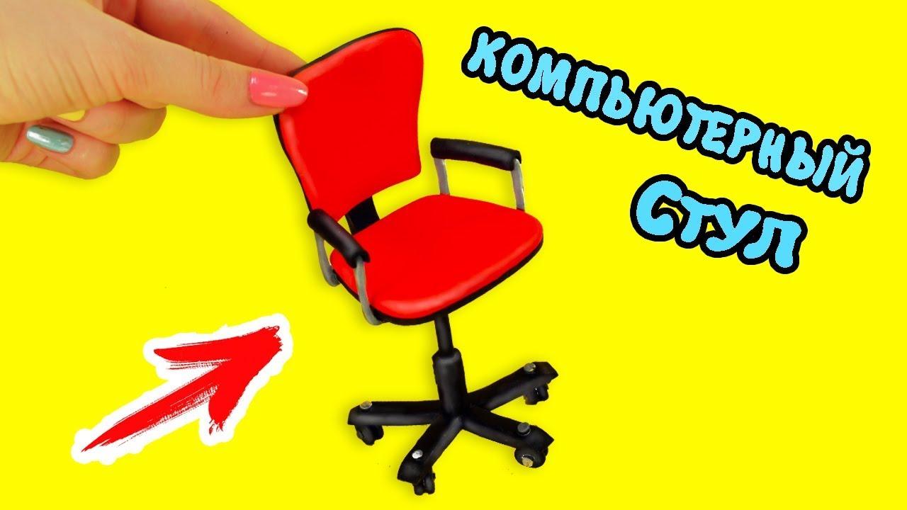 Как сделать чтобы стул не крутилось 199