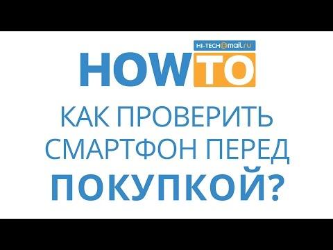 Видео как проверить телефон ASUS