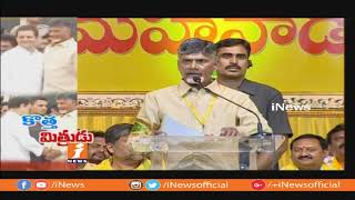 CM Chandrababu Naidu To Alliance With Congress In 2019 Election? | iNews