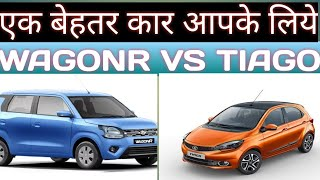 WAGONR ZXI  VS TIAGO XZ PLUS