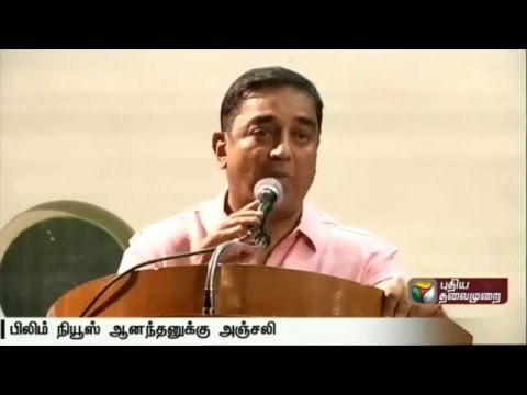 Kamal Hassan speech in Film News Anandan Photo Opening Ceremony at chennai