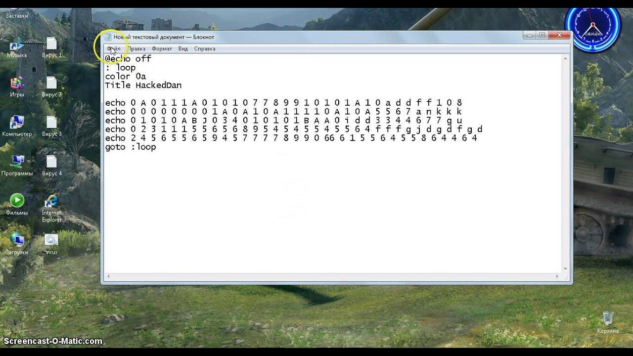Как саму сделать вирус 876