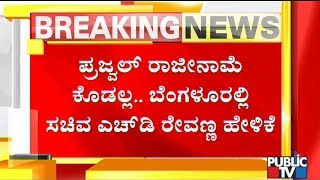 Prajwal Revanna Will Not Resign: HD Revanna