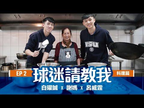 球迷請教我第2集-料理篇:白曜誠x謝媽x呂威霆