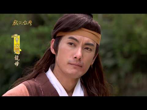 台劇-戲說台灣-曹公鬥龍母-EP 02