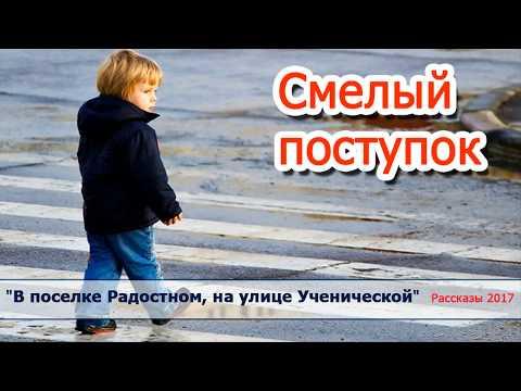 """3. """"Смелый поступок"""" - христианские рассказы диск """"В поселке Радостном..."""" Тимохина Светлана"""
