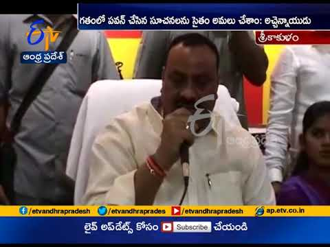 Minister Acham Naidu Criticize pawan kalyan | Comments on Govt