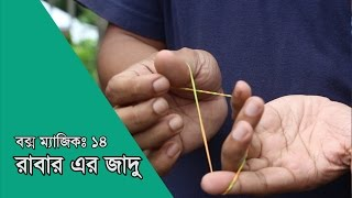 Box Magic 14: শিখে নিন রাবার দিয়ে সহজ জাদু- পর্ব- ২