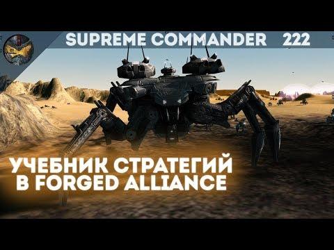 Supreme Commander [222] 5v5 Прямо учебник по игре