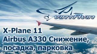 X-Plane 11 - Airbus A330 - Снижение, посадка, парковка