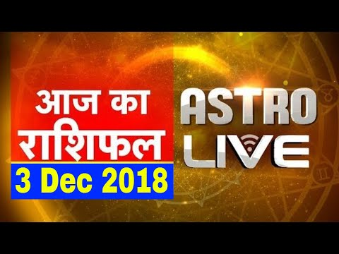 3 Dec 2018 | आज का राशिफल | Today Astrology | Today Rashifal in Hindi | DB LIVE | #AstroLive