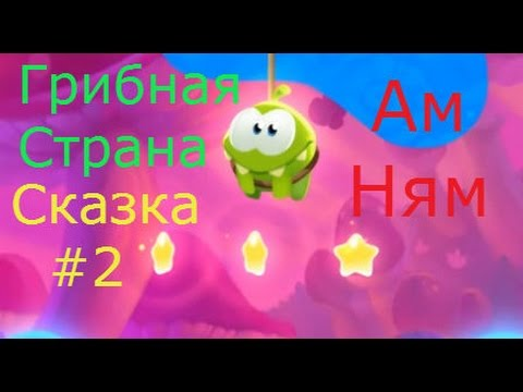 Приключения Ам Няма - #2 Грибная Страна. Сказка как мультик, детская игра, смешное видео.