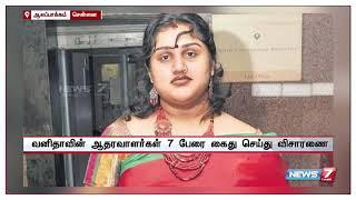 வீட்டை அபகரித்ததாக நடிகர் விஜயகுமார் அளித்த புகார் : அவரது மகள் வனிதா தலைமறைவு