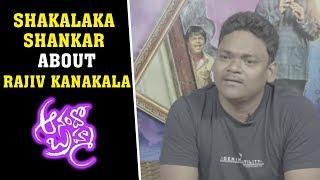 Shakalaka Shankar About Rajiv Kanakala- Anando Bramha