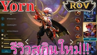 Garena RoV Thailand-สกินใหม่ของYornโคตรเทห์