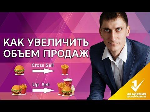 Как увеличить объем продаж? Что такое Up-sell и Cross-sell? Как это поможет увеличить объем продаж?