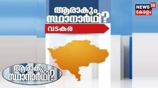 ആരാകും സ്ഥാനാർത്ഥി : വടകര | Discussing The potential Candidates For Election 2019 In Vadakara