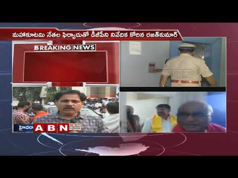Telangana EC CEO Rajath kumar gives Report to DGP over Phone Tapping | ABN Telugu