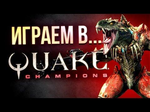 QUAKE CHAMPIONS FIRST GAMEPLAY - 2 часа мяса и драйва [Full HD, 60 fps]