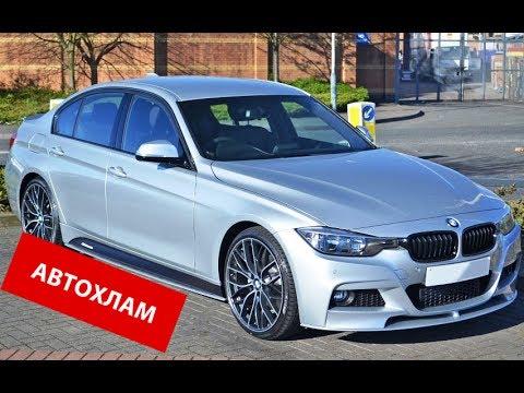 BMW - АВТОХЛАМ за 1.600.000р! ВНИМАНИЕ ОБМАН!