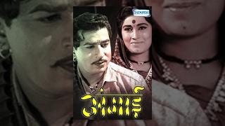 Download Angai (1968) - Uma - Chandrakant - Suryakant - Vasant Shinde - Full Movie 3Gp Mp4