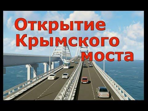🔴🔴 ОТКРЫТИЕ Крымского Моста 🔴🔴 Все ТУРИСТЫ в Крым 2018.