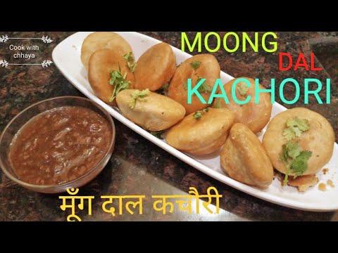 हलवाई स्टाइल खस्ता मूँग दाल की कचोरियाँ। khasta moong daal kachori |khasta kachori recipe in hindi