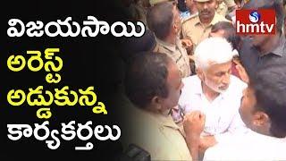 విజయసాయిరెడ్డిని అరెస్ట్  అడ్డుకున్న కార్యకర్తలు..! YCP Leaders Vs Police In Visakha | hmtv |